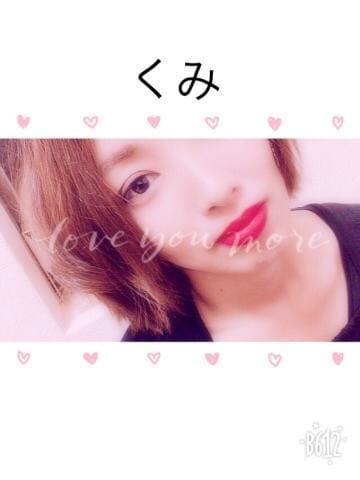 「こんにちわ」08/15(水) 15:09 | くみの写メ・風俗動画