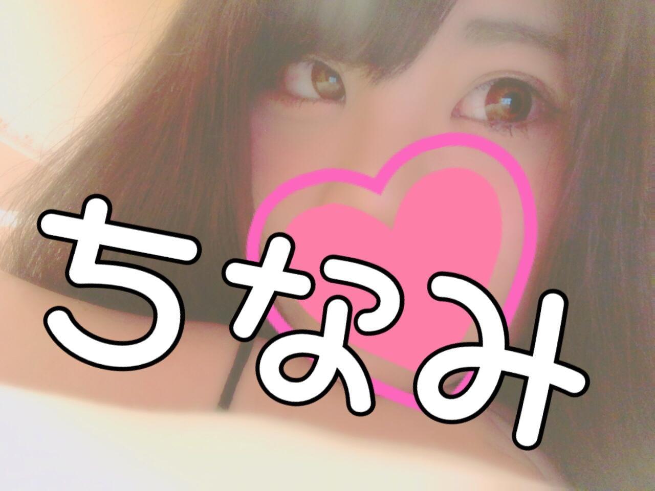 「明日も!!!」08/16日(木) 08:07   ちなみの写メ・風俗動画