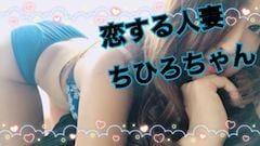 「恋する(?´ω`?)」08/16(木) 10:11 | 千尋[ちひろ]の写メ・風俗動画