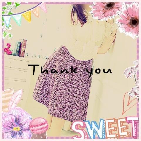 「ありがとうございます」08/16(木) 13:30 | 山本まやの写メ・風俗動画