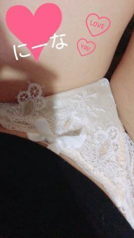 「楽しもうね」08/16(木) 21:15 | 仁愛奈~ニイナの写メ・風俗動画