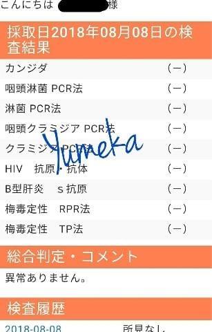 「[性病検査したよ★ #健全化]:フォトギャラリー」08/17(金) 00:04 | YUMEKAの写メ・風俗動画