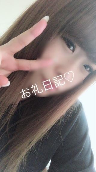 れいみ「お礼日記♡」08/17(金) 01:37 | れいみの写メ・風俗動画