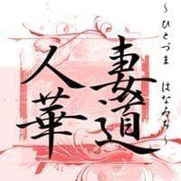 「★お盆★8月17日(金)華道速報」08/17(金) 09:53 | 由紀恵の写メ・風俗動画