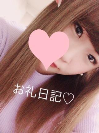れいみ「お礼日記♡」08/17(金) 21:00 | れいみの写メ・風俗動画