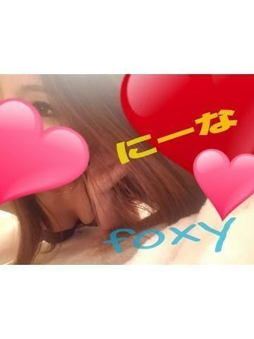 「楽しかったね」08/18(土) 01:45 | 仁愛奈~ニイナの写メ・風俗動画