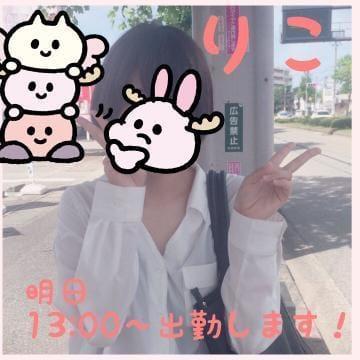 「りこ❤明日は...」08/18(土) 14:02 | りこ☆地元未経験の期待のエース♡の写メ・風俗動画