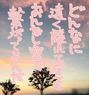 「いざっ♪参ろぞっ♪人に優しく、感謝し て♪(๑ᴖ◡ᴖ๑)♪」08/18(土) 19:32   みそら【金妻VIP】の写メ・風俗動画