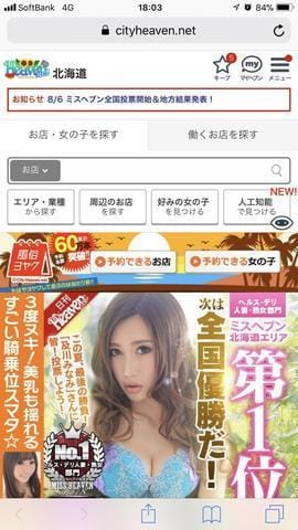 「本日」08/18(土) 21:32 | ★☆及川みなみ☆★の写メ・風俗動画