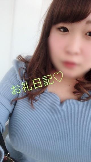 れいみ「お礼日記♡」08/19(日) 03:48 | れいみの写メ・風俗動画