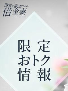 おトク情報「借金妻はホテル代込60分10000円!!」08/19(日) 09:01 | おトク情報の写メ・風俗動画