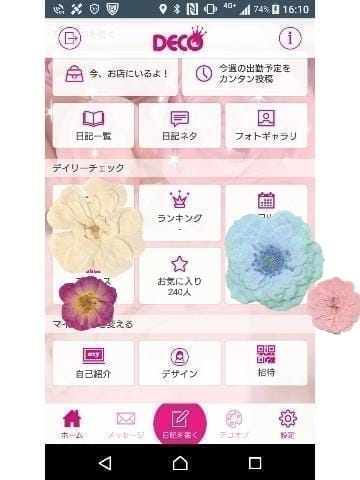 「本日☆」08/19日(日) 10:05 | 栗田みれいの写メ・風俗動画
