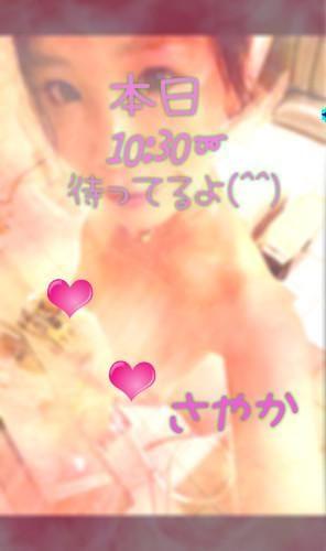 「おはよう♪」08/19(日) 10:30 | サヤカの写メ・風俗動画