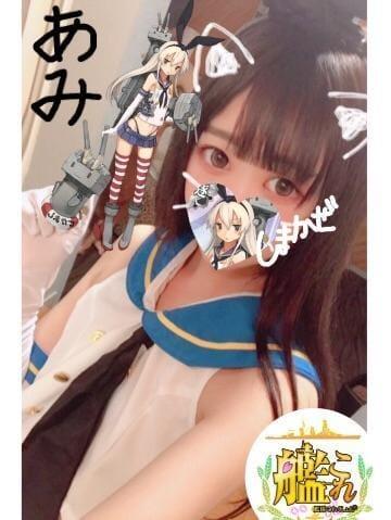 「出勤いたしました!」08/19日(日) 13:21 | あみ☆虹色きらきらガール♡の写メ・風俗動画