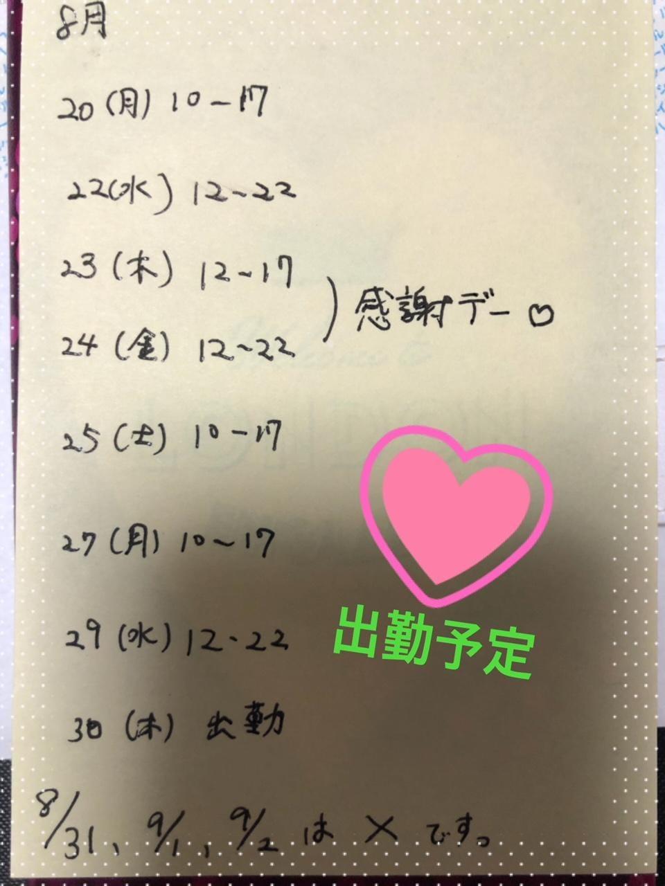 「シフト」08/19日(日) 17:55 | ももの写メ・風俗動画