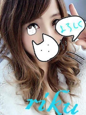 りく「ありがとございました☆」08/19(日) 20:03 | りくの写メ・風俗動画