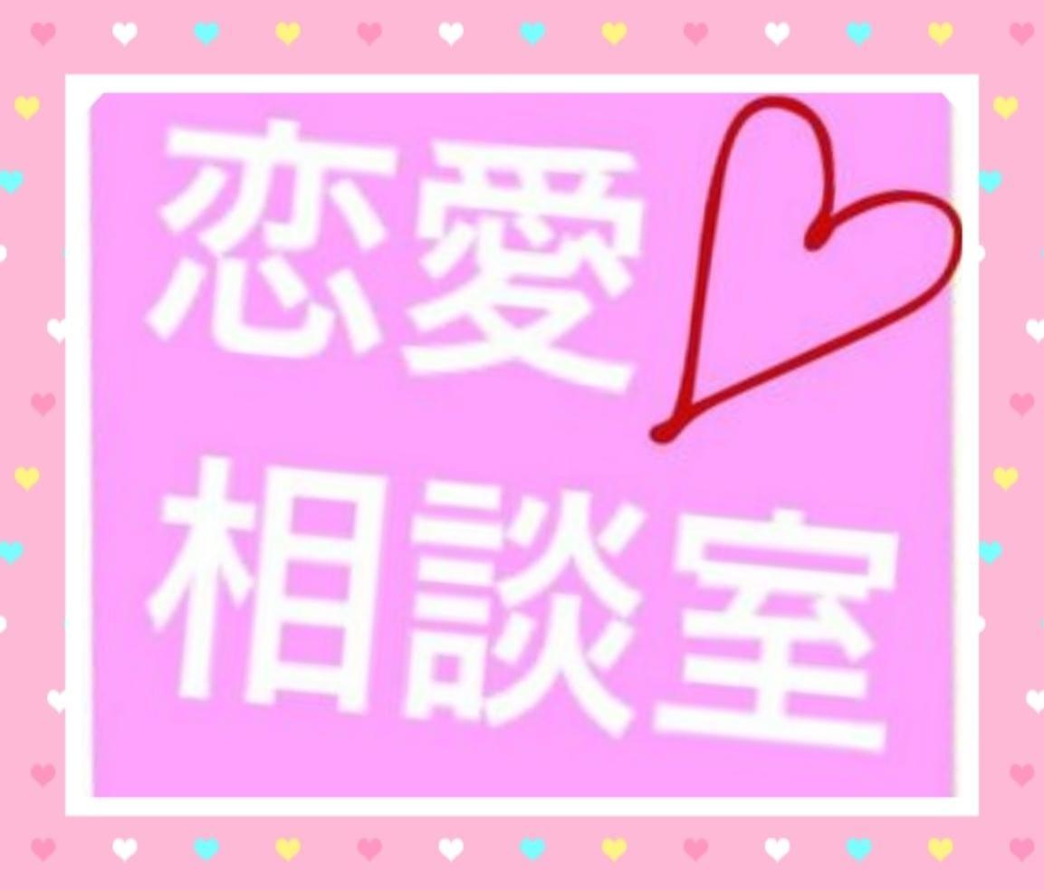 「恋愛相談!?」08/19(日) 20:04 | みどりの写メ・風俗動画