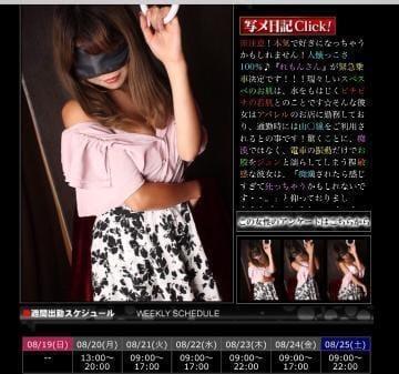 「明日???」08/19(日) 21:36   擬宝珠れもんの写メ・風俗動画