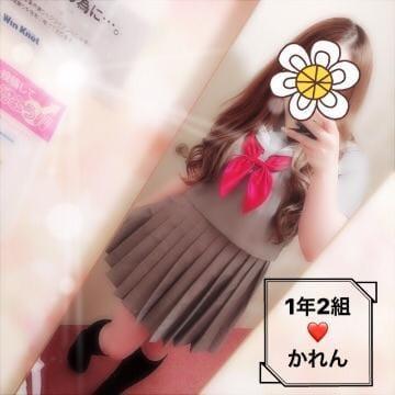 「?.今週のシフト」08/20日(月) 00:01   かれん☆華麗なロリ生徒の写メ・風俗動画