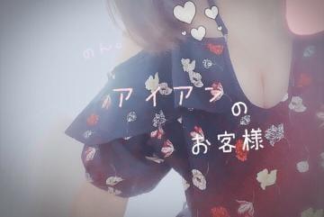 「お礼?¨??*?」08/20(月) 00:56 | のんの写メ・風俗動画