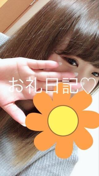 「お礼日記♡」08/20(月) 04:08 | れいみの写メ・風俗動画