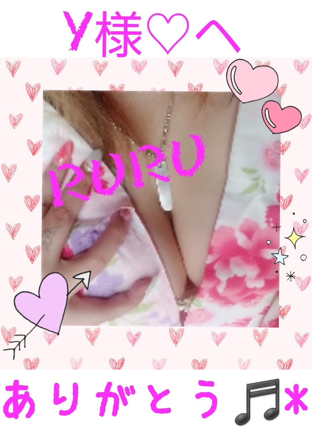 「偶然」08/20(月) 14:42 | ルルの写メ・風俗動画