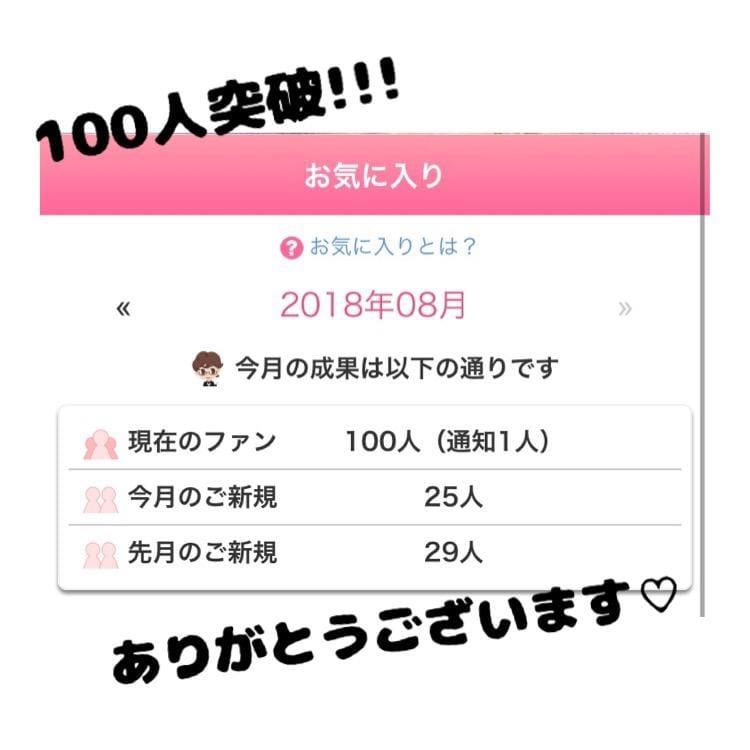 「遂に来たー。 ご報告♡」08/20(月) 16:45 | 若槻ほなみの写メ・風俗動画