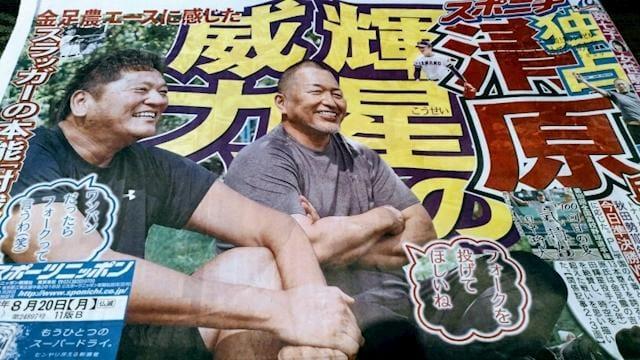 「⚾見たかなあ」08/20(月) 19:05 | 香田の写メ・風俗動画
