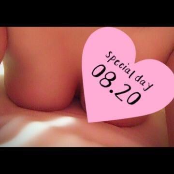 ありさ「お礼 o(^o^)o」08/20(月) 19:06 | ありさの写メ・風俗動画