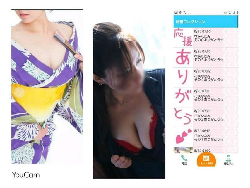 「続お礼♡&発表日☆」08/21日(火) 23:56   花咲ななみの写メ・風俗動画
