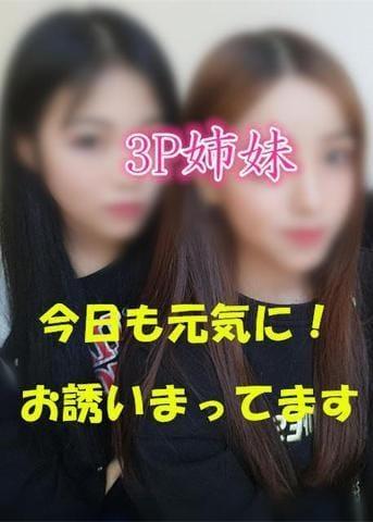 3P姉妹「元気はつらつですが今日も終わりです(」08/22(水) 03:58 | 3P姉妹の写メ・風俗動画