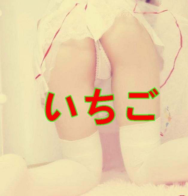 「リピありがとう??」08/24(金) 03:06 | いちご 岐阜人気爆発中の写メ・風俗動画