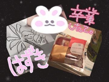 「8月24日(金)お礼?」08/25(土) 02:39   はずきの写メ・風俗動画