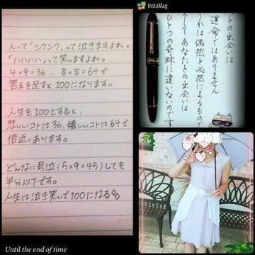 「26日/Nさんへお礼のお手紙です(*^ー^**)a*r*i*ga t*o*u《極=^-^  =感謝極嬉シ〓》」08/26(日) 16:25 | なつみ◇愛くるしい甘えん坊◇の写メ・風俗動画