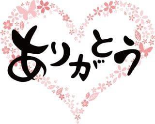 「ありがとう御座いました」08/30(木) 08:54 | かなえの写メ・風俗動画