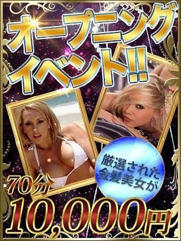 「期間限定!!金髪外人モデルが!70分たった1万円」08/31日(金) 02:06   イベントの写メ・風俗動画