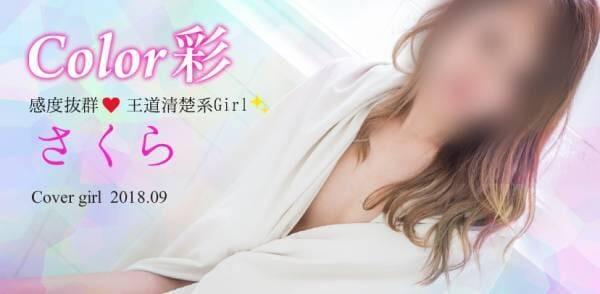 「ご報告♡」09/01(土) 09:37 | さくらの写メ・風俗動画