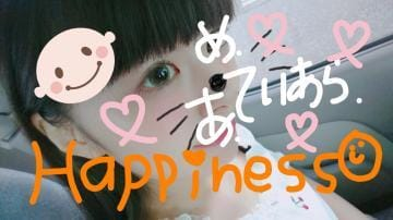 「嬉しいって気持ち!」09/04(火) 19:13 | てぃあら☆超神かわいい美少女♪の写メ・風俗動画