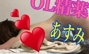 「新人☆舞姫 あすみ」09/05(水) 14:53 | 新人☆舞姫 あすみの写メ・風俗動画