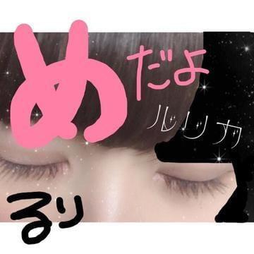 「まつげのび太くん」09/06(木) 01:47 | るりかの写メ・風俗動画