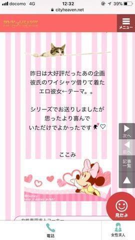 「どっとこむここみん」09/06(木) 12:42 | ゆうりの写メ・風俗動画