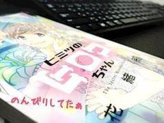 「のんびり」09/10(月) 19:46 | ユンの写メ・風俗動画