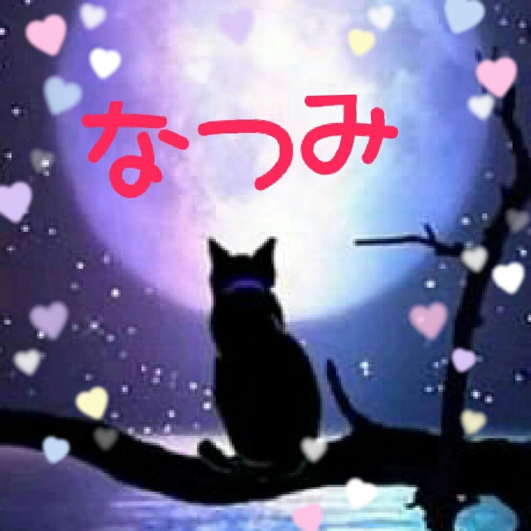 「こんばんは」09/10(月) 22:22 | なつみの写メ・風俗動画
