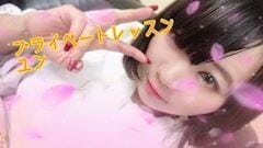 「こんにちわ」09/11(火) 15:39 | ユンの写メ・風俗動画
