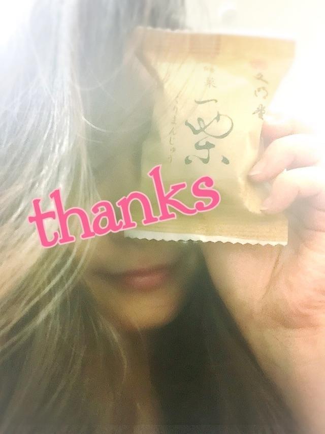 「お土産ありがとう!」09/13(木) 21:26 | しおんの写メ・風俗動画