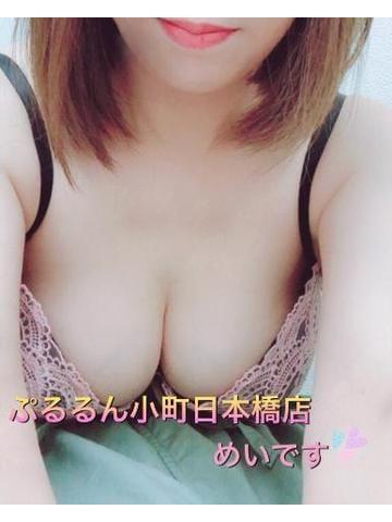 「可愛い (*´艸`*).。.:*・゚?」09/15(土) 15:15 | めいの写メ・風俗動画