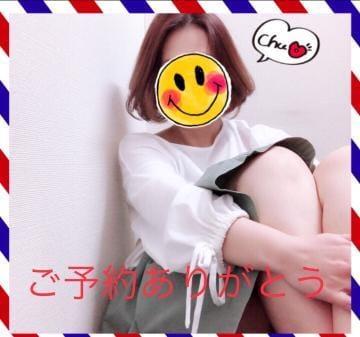 「ネット指名?ご予約ありがとう?」09/16(日) 10:00 | めいの写メ・風俗動画