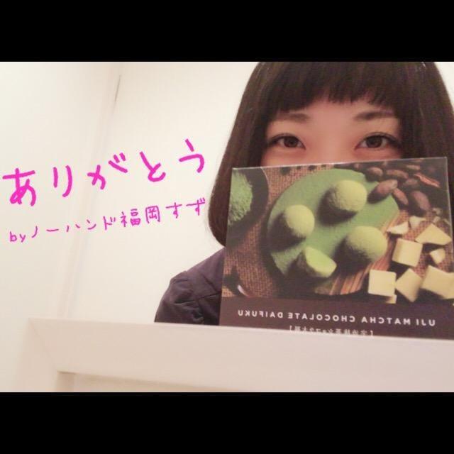「ありがとう」09/16(日) 15:10   すずの写メ・風俗動画