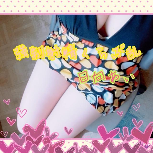 「強制射精くらぶ乱」09/17日(月) 12:38   日向 あいの写メ・風俗動画