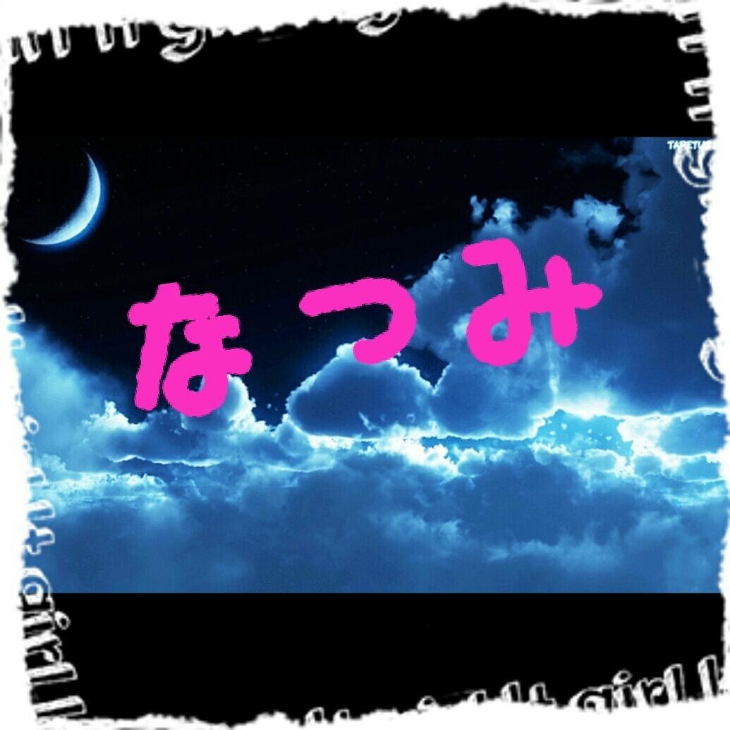 「こんばんは」09/17(月) 18:41 | なつみの写メ・風俗動画